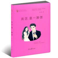 金推手网络小说丛书晋江文学城 言情小说系 执念,是一种苦 青春言情小说书籍