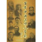 百年中国法律人剪影