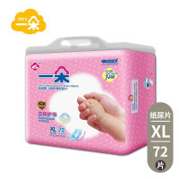 一朵纸尿片 超极薄气 婴儿尿不湿 方便好用 抑菌抗过敏XL码72片YD1804