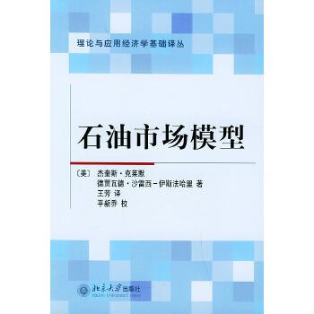 石油市场模型――理论与应用经济学基础译丛