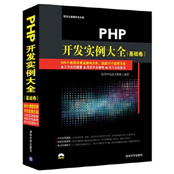 PHP开发实例大全(基础卷)