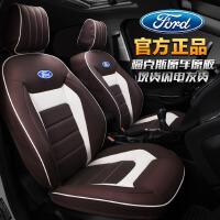 【支持礼品卡支付】福特正品 新蒙迪欧福克斯专车专用坐垫全包3D立体 四季通用皮革座垫