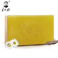 季德胜 温和卸妆清洁毛孔 洋甘菊滋润健康护肤洁面手工皂XZ406