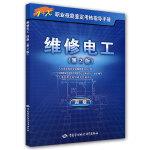 维修电工(四级)第2版――1+X职业技能鉴定考核指导手册