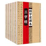 国学老课本(套装共6册)