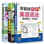 超奇迹 分类记 18000英语单词+零基础 图解英语语法+旅游英语 图解一看就会(3册套装)
