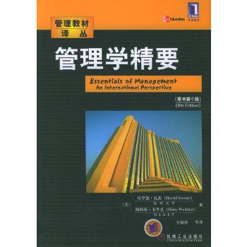 管理学精要(原书第六版)――管理教材译丛