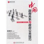 中国政商关系与政府公关技巧