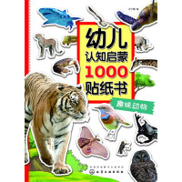幼儿认知启蒙1000贴纸书. 趣味动物