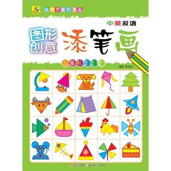 電子書 童書 益智游戲 左右腦開發 圖形創意添筆畫:三角形變變變(電子