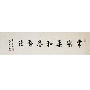 弘一法师《常乐柔和》中国新文化运动的前驱、著名艺术家