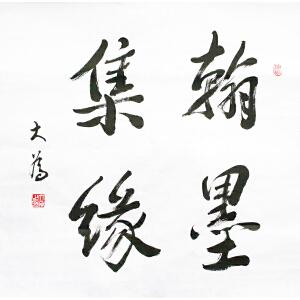 刘大为《翰墨集缘》中国文联副主席、中美协主席
