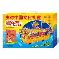 岁时中国文化礼盒・端午节
