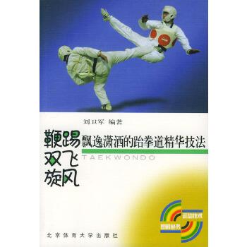 鞭踢 双飞 旋风――飘逸潇洒的跆拳道精华技法