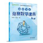 高思学校竞赛数学课本 五年级(上)(第二版)