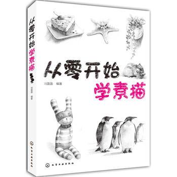 从零开始学素描 刘盈盈 9787122185839