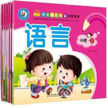 幼儿园中班上下学期教材用书批发全套6册学前素质和谐发展课程宝宝