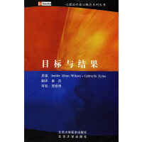 心理治疗核心概念系列丛书――目标与结果