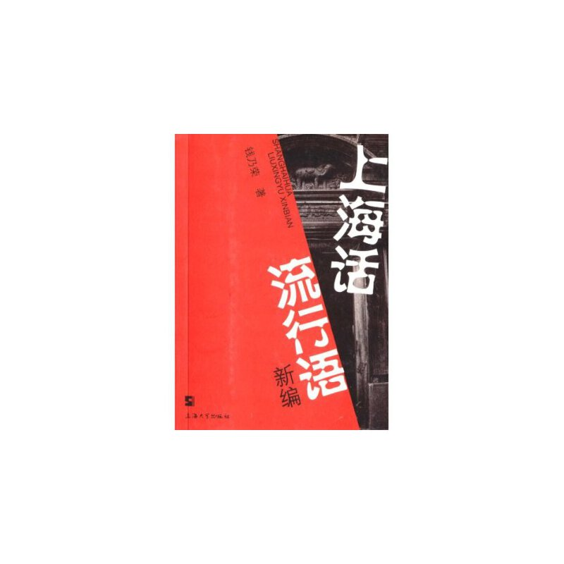 《上海话流行语新编》钱乃荣