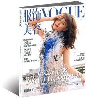 VOGUE服饰与美容杂志2017年8月