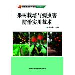 果树栽培与病虫害防治实用技术