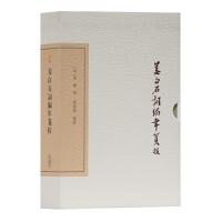 姜白石词编年笺校(典藏版)(中国古典文学丛书)