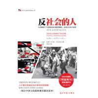 反社会的人(2012德国《明镜周刊》最畅销图书)