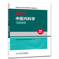 人卫版2015全国卫生专业技术资格考试习题集丛书中医内科学习题精选(专业代码315)