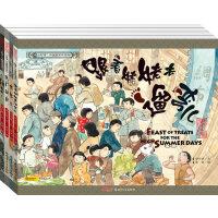 北京记忆小时候的故事(全4册)
