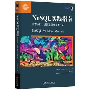 NoSQL实践指南