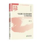 马克思主义基本原理与当代中国――马克思主义中国化卷