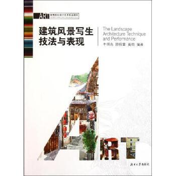 建筑风景写生技法与表现(高等院校设计艺术专业教材) 丰明高//顾振雷
