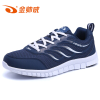 金帅威 男鞋新款运动鞋轻便透气跑步鞋网面跑鞋旅游鞋