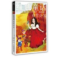 红色童话 : 白雪公主 (十二色彩色童话 原版插图  作者逝世100周年纪念版)