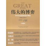 伟大的博弈-华尔街金融帝国的崛起(1653~2011)(珍藏版)