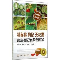 猕猴桃 枸杞 无花果病虫害防治原色图鉴