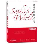 苏菲的世界(英汉对照)――世界名著学习馆.哈佛双语导读本