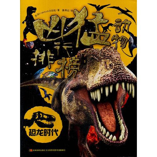 《恐龙时代-凶猛动物排行榜》