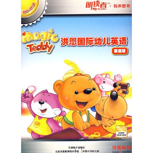 【洪恩国际幼儿英语(家庭版)(2dvd软件光盘+2