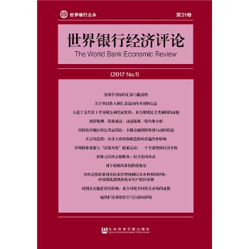 世界银行经济评论-第31卷-(2017 No.1)