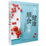 全民健康膳食宝典(汉竹)