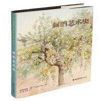 樹的藝術史
