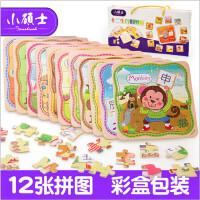16片20片木质幼儿童拼图宝宝益智力立体积木制玩具3-4-5-6-7