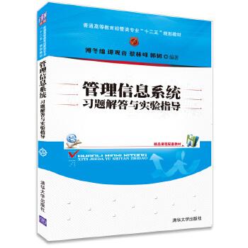 """管理信息系统习题解答与实验指导(普通高等教育经管类专业""""十二五""""规划教材)"""