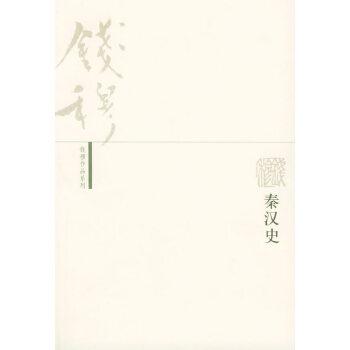 秦汉史――钱穆作品系列