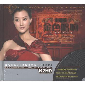 宋祖英-金色唱响(黑胶CD)( 货号:10651134700030)