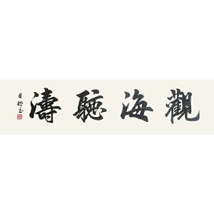 郑日明《观海听涛》 广东书协会员