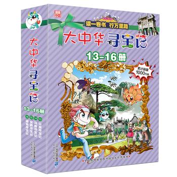 大中华寻宝记 13-16册