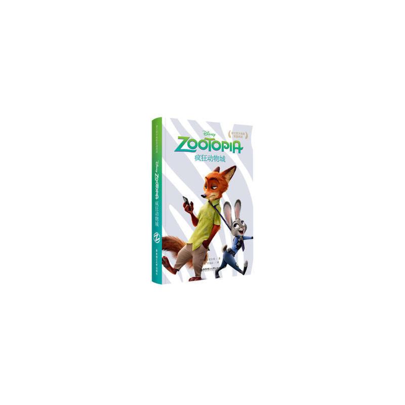 迪士尼大电影双语阅读 疯狂动物城 zootopia9787562845133 迪士尼