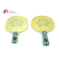 Palio/拍里奥 乒乓球拍 9层合板碳纤维快攻弧圈型 球拍 底板TOM